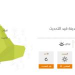 تطبيق أرصاد : الطقس في الرياض والمدنية المنورة ومكة المكرمة وجدة والخرج ودرجات الحرارة المتوقعة