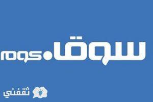 عروض سوق دوت كوم الجمعه البيضاء white friday : موقع سوق.كوم souq.com يقدم أقوى التخفيضات على جميع المنتجات