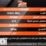 اخر تحديث تردد ام بي سي برو سبورت MBC PRO الناقلة لفعاليات دوري جميل السعودي 2017
