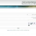 نتائج قياس 1438 نتائج اختبارات قياس القدرات العامة qiyas.org