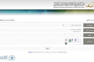 نتائج قياس 1438 .. موعد اختبار التحصيلي الفترة الثانية موقع المركز القومي للقياس والتقويم  qiyas.org