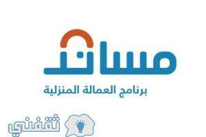 برنامج مساند 1438 : موقع برنامج العمالة المنزلية مساند