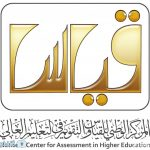 قياس qiyas.sa : تسجيل الدخول الطالب بموقع قياس ورابط الاستعلام عن النتائج عبر بوابة المركز الوطني للقياس 1438هـ