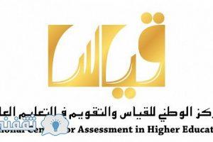 نتائج إختبار كفايات المعلمين والمعلمات 1438 المركز الوطني للقياس والتقويم qiyas.sa