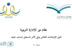 موقع نظام نور noor رابط وشرح طريقة التسجيل noor.moe.gov.sa