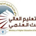 إعلان نتائج القبول الموازي 2017 للكليات فى العراق وزارة التعليم العالي والسومرية نيوز