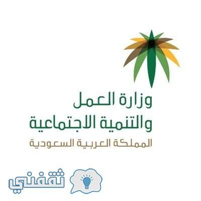 """رابط تحديث بيانات الضمان الاجتماعي 1438 وزارة العمل والتنمية الاجتماعية """"محدث البوابة الإلكترونية للتحديث"""""""