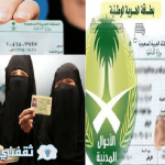 """تفاصيل إلزام طالبات المرحلة المتوسطة والثانوية استخراج بطاقة الهوية الوطنية """"للسعوديات والمقيمات"""""""