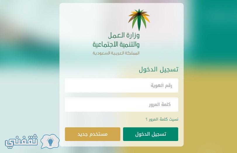 صور وفيديو شرح طريقة تحديث بيانات الضمان الاجتماعي رقم الآيبان على رابط وزارة العمل والتنمية الاجتماعية