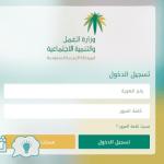 رابط تحديث التأهيل الشامل تحديث الضمان الاجتماعي بوابة وزارة العمل والتنمية الاجتماعية
