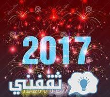 أجمل بطاقات التهنئة والمعايدة بالعام الجديد 2017