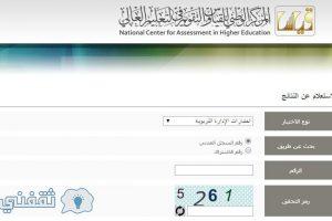 استعلام نتائج قياس موهبة اختبارات القدرات 1438 قياس بوابة موهبة رابط نتايج موقع أخبار qiyas