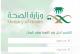 رابط برنامج تأهيل خريجي الدبلومات الصحيه : موقع برنامج تأهيل بوابة وزارة الصحة