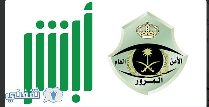 تجديد رخصة القيادة نظام أبشر والاستعلام عن رخصة القيادة والعمل موقع وزارة الداخلية