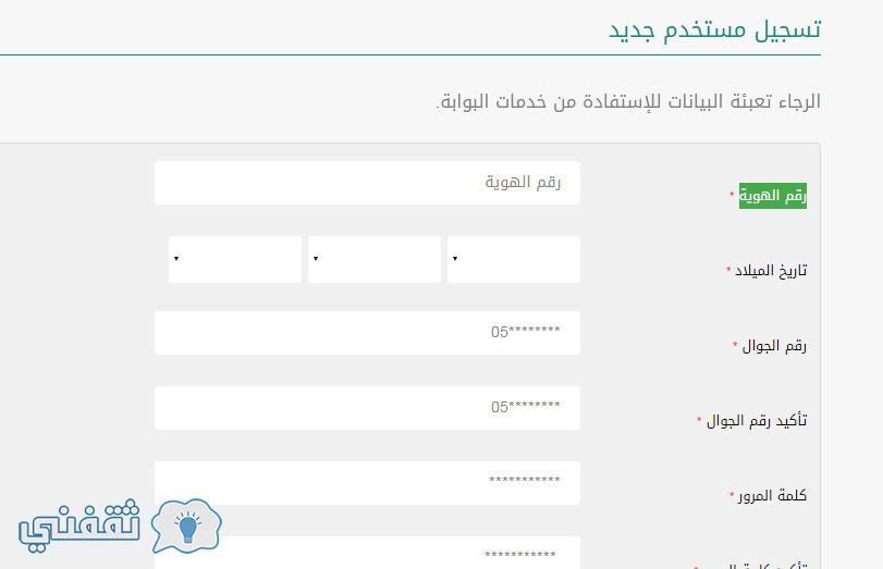 تحديث البيانات إدخال رقم الآيبان وزارة العمل والتنمية الاجتماعية رابط تحديث بيانات الضمان الاجتماعي