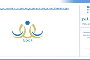 نتائج الطلاب نظام نور 1438بالسجل المدني: موقع نور لنتائج جميع مراحل التعليم noor.moe.gov.sa