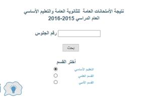 وزارة التربية والتعليم اليمن : نتائج الثانوية العامة 2016 ثالث ثانوي اليمن results.edu.ye