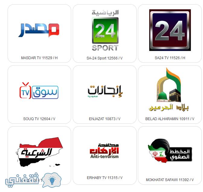 تردد قنوات 24 السعودية