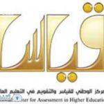 المركز الوطني للتقويم والقياس يعلن بدء التسجيل في اختبار قدرات 1438 قياس qiyas.sa