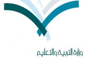 وزارة التعليم اسماء المعلمات المعينات 1439 النهائية : أسماء المعلمين والمعلمات الجدد