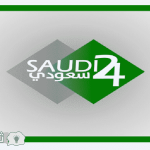 تردد قناة 24 الرياضية نايل سات وعرب سات: تردد قنوات 24 السعودية الرياضية ومصدر وانجازات وبلاد الحرمين Saudi 24