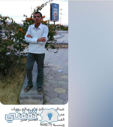 أوائل الثانوية العامة اليمن