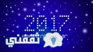 أجمل بطاقات التهنئة بالعام الجديد 2017
