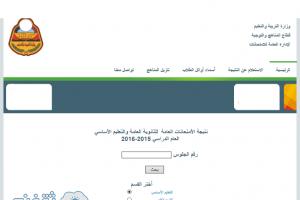 نتايج الثنويه العامه اليمن 2017: نتائج ثالث ثانوي اليمن 2017 علمي وأدبي وانجليزي results.edu.ye
