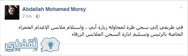 اعدام مرسي
