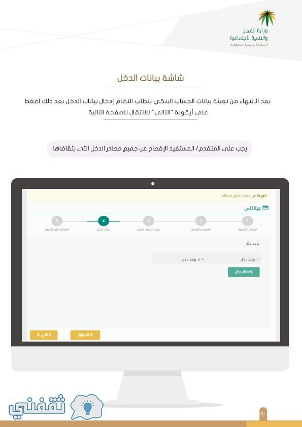 دليل البوابة تسجيل وتحديث البيانات