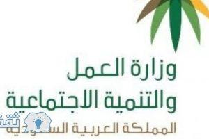 رابط وزارة العمل والتنمية الاجتماعية تحديث الضمان الاجتماعي تحديث بيانات المعاقين 1438 التأهيل الشامل