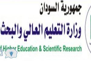 معرفة نتيجة القبول للجامعات السودانية الحكومية والخاصة 2016/2017 ورابط الموقع وطريقة الأستعلام