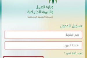 رابط تحديث بيانات المعاقين التأهيل الشامل والضمان الاجتماعي 1438 : موقع وزارة العمل والتنمية الاجتماعية