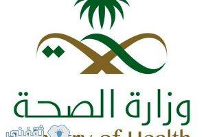 رابط نتائج برنامج تأهيل خريجى الدبلومات الصحية 1438 موقع وزارة الصحة السعودية moh.gov.sa