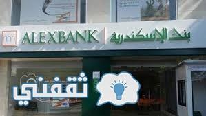 وظائف بنك الاسكندرية 2016