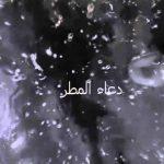 دعاء المطر .. أكثر الأدعية المستجابة دعاء نزل المطر والرياح والرعد والبرق بالفيديو
