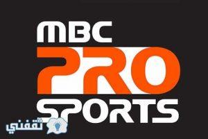 تردد قنوات MBC Pro Sports ام بي سي برو سبورت 2017 الناقلة لمباريات دوري جميل ومباراة الهلال والنصر اليوم