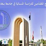 نتائج قبولات المسائي الدراسة المسائية جامعة بغداد 2017 نتائج القبول للدراسة المسائية لعام 2017