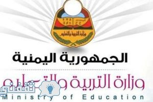 موقع وزارة التربية والتعليم يعلن عن موعد ظهور نتائج الثانوية العامة في اليمن 2016