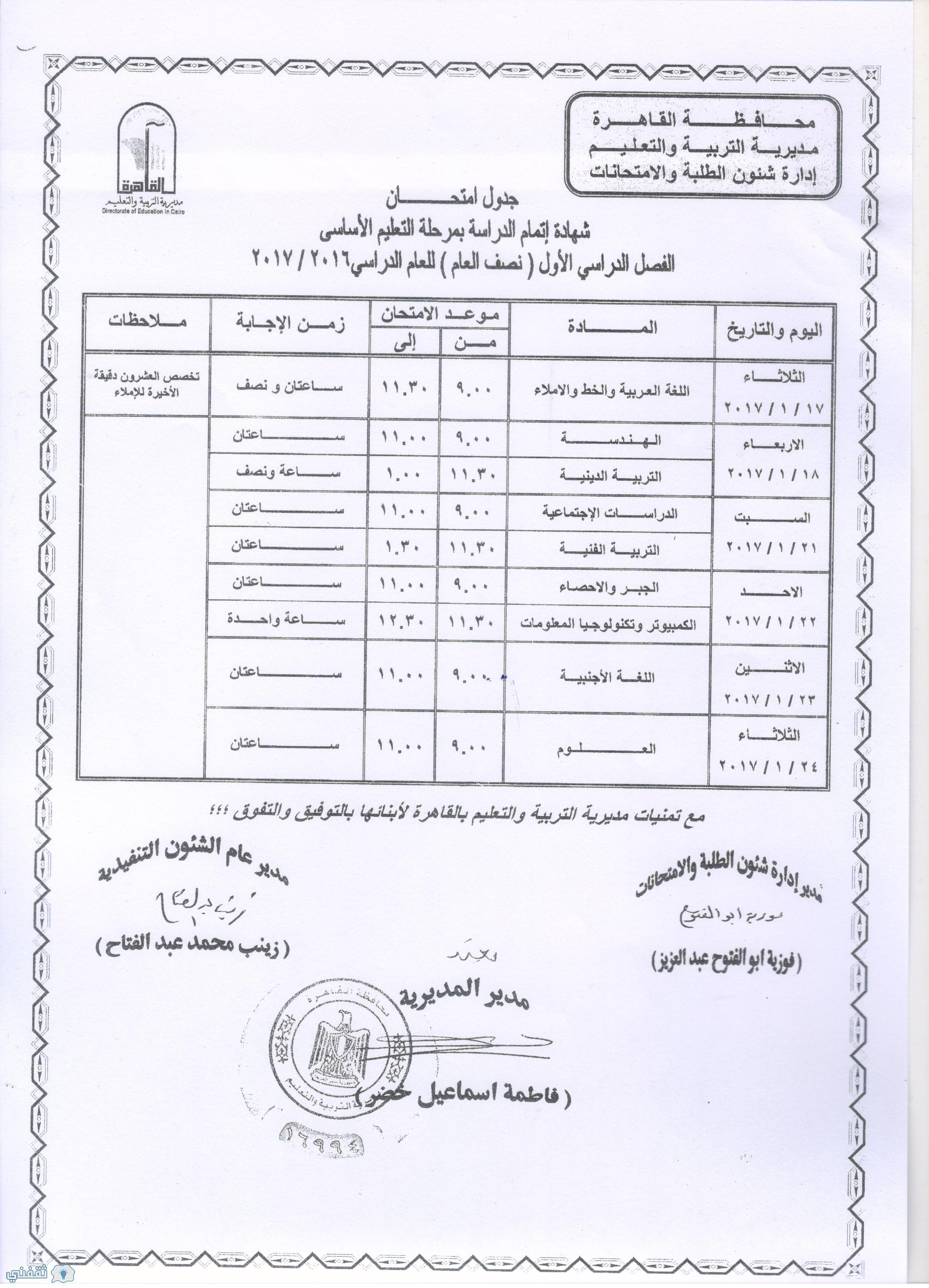 جدول امتحانات الشاهدة الإعدادية 2017