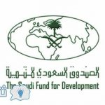 وظائف الصندوق السعودي للتنمية رابط التقديم للوظائف والشروط والمستندات المطلوبة www.sfd.gov.sa
