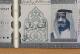 موعد طرح العملات السعودية الجديدة 1438 ورقية ومعدنية مؤسسة النقد السعودية