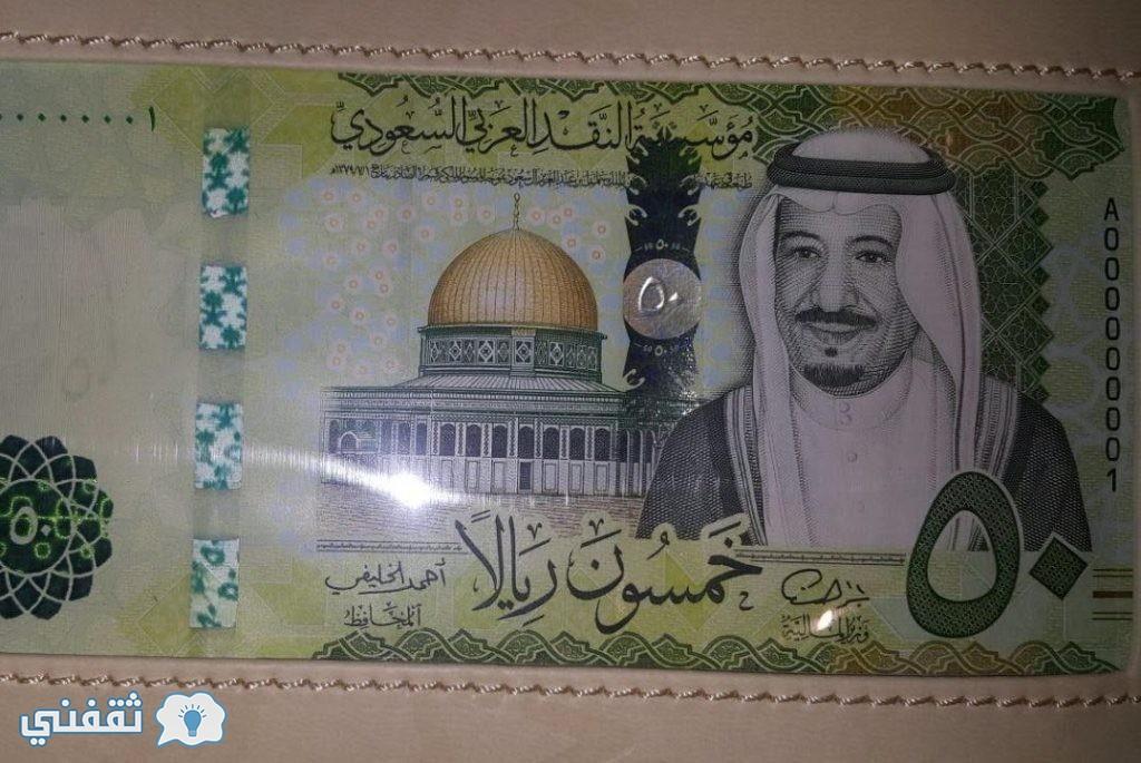 العملات السعودية الجديدة 2