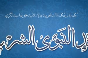 ذكري مولد النبوي الشريف الاحتفال بذكري مولد سيد الخلق سيدنا محمد صلي الله عليه وسلم