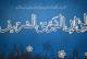 رسائل وصور تهنئة المولد النبوي الشريف 1438 بطاقات ومسجات SMS للتهنئة بالمولد النبوي 2016