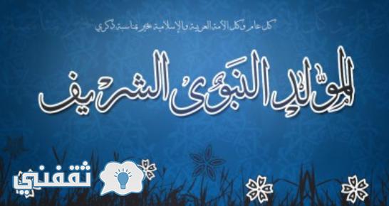 رسائل وصور تهنئة المولد النبوي