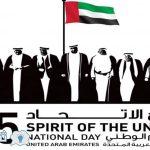 اليوم الوطني الاماراتي ما لا تعرفه عن يوم استقلال الإمارات العربية المتحدة وكيف نشأت