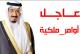 أوامر وقرارات ملكية جديدة يصدرها الملك سلمان اليوم الجمعة تخص مجلس الشوري وهيئة كبار العلماء