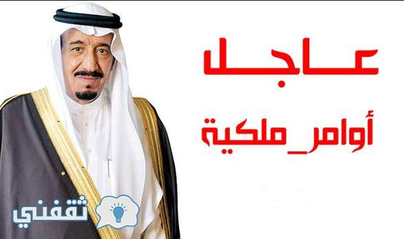 صدور أوامر ملكية اليوم 1438 الملك سلمان يصدر أوامر ملكية جديدة خص تعيينات وإعفاءات وإنشاء جهاز أمن الدولة