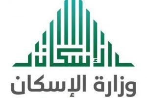 موقع برنامج إيجار لغير القادرين : وزارة الإسكان برنامج ايجار رؤية المملكة 2030